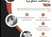 خدمات للشركات والمؤسسات
