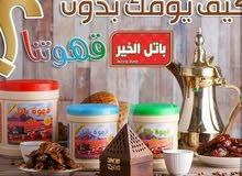 قهوة باتل الخير الكويتية      الآن بالامارات