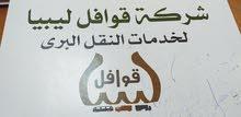 شركة قوافل ليبيا