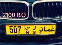 507 ر س /  بيع وشـراء ٱرقـام المـركبـات الممــيزة