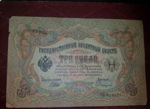 عملة روسية قديمة