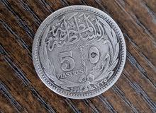 5 قروش فضة السلطان حسين كامل