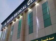 مركز العبير الطبي