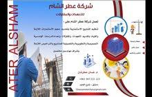 شركة عطرشام للهندسة والمقاولات بكوادرمهندسيين متخصصين في مجال تنفيذ المشاريع