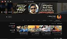 Channel Youtube قناة اليوتوب