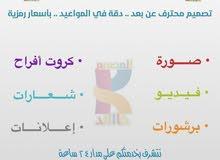 مصمم صور وفيديوهات وشعارات وكروت افراح ودعوات زواج
