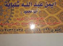 عمان - عدن - ام نوارة4