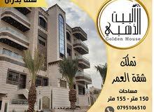شقة فاخرة 155م للبيع في شفا بدران