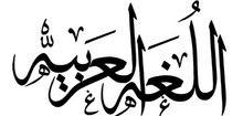 مدرس لغة عربية اردني