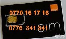رقم زين مميز جدا 079999  - -امنية دبل اورانج