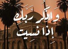 سائق خاص احمل رخصه عمانيه