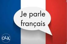 دروس خصوصية في اللغة الفرنسية