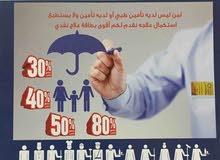 تكافل العربية لمن ليس لديه تامين