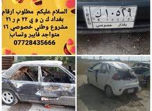 مطلوب رقم بغداد خصوصي كافة الأحرف كل حرف وسعرة