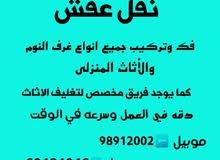 نقل عفش الكويت موبيل 98912002
