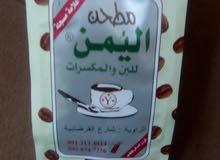 تسويق قهوة عربية و أكسبريس