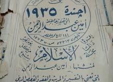 12نسخة مختلفة من مجلة الاسلام لسنة 1935