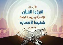 تلاوة القرآن الكريم وتعليم الآداب الاسلاميه