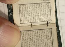 مصحف نادر صغير ، كامل و مجلد.
