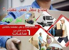 شركة نور الرحمن  لنقل عفش في جميع الجهات
