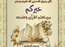 معلم للغة العربية ومحفظ