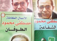 مجموعة كتب للبيع مكونة من خمسة كتب للدكتور مصطفى محمود رحمه الله