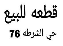 نص قطعه ركن وجهين حي الشرطه 76