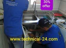 تعلن شركة technical-24  عن تخفيضات كبيرة جدا على جميع انواع فلاتر الماء
