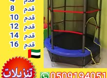 Trampolin Available