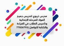 مدرس تربوي خبره طويلةبالمناهج القطريه لتدريس اللغه العربية والعلوم الاسلامية