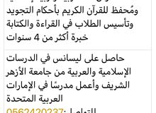 معلم لغة عربية وتربية إسلامية ومحفظ قرآن كريم بأحكام التجويد