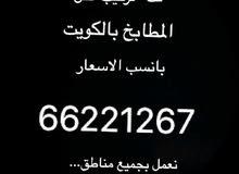 تركيب مطابخ بالكويت 65059525 فك ونقل وتركيب المطابخ الالمنيوم