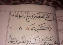 مخطوط للقران الكريم عمره تقريبا قرنين