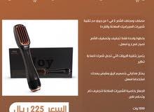 جهاز جوي Joy لتصفيف الشعر