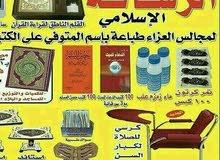 ماء زمزم كتيبات مصاحف تمر مع الطباعه الاسم توصيل لجميع مناطق الكويت
