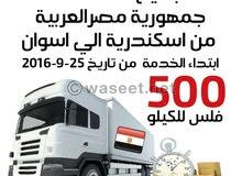 شحن أغراض لجميع محافظات مصر /60629860 أحمد حامد