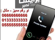ارقام مميزة جدا وخدمة بريفت نمبر لاصحاب الخصوصية تقدر تتكلم رقم خاص بدون اظهار ر