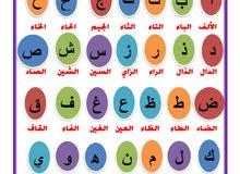 مدرس تأسيس عربي