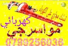 مواسرجي و كهربائي داخل عمان 24 ساعه أسعار مناسبه للجميع