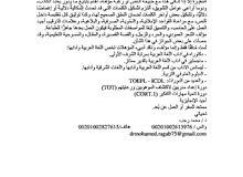 مدقق لُغوي أعيد الصياغة دكتوراه في تخصص اللغة العربية وآدابها بمرتبة الشرف الأولى