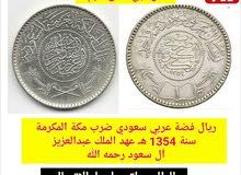 أقوى عرض عملااات سعودية تاريخية نادرة