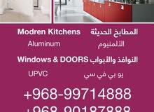 أبواب و نوافذ و مطابخ