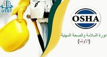 دورة السلامة والصحة المهنية osha  تنطلق الاحد القادم سا