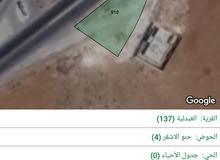 ارض 1186 م للبيع في العبدلية حنو الاشقر