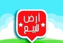 قطعة ارض 80 دونم للبيع الرجيلية جنوب عمان