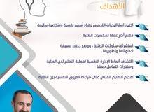 برنامج التطوير المهني الإدارة النفسية للتعليم والتعلم