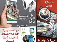 شــــــــــام تكنلوجي لتركيب كاميرات المراقبة