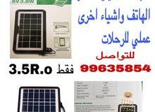 الطاقة الشمسية للتوفير الكهرباء