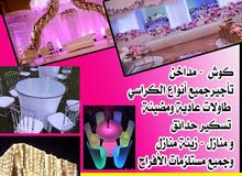 66137641 مركز أفراح ندى الخليج
