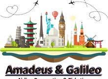 دورة في مجال حجوزات التذاكر على برامج الحجوزات العالمية / اماديوس وجاليليو